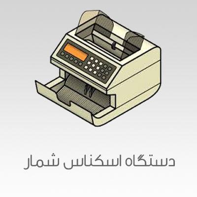 معرفی دستگاه اسکناس شمار